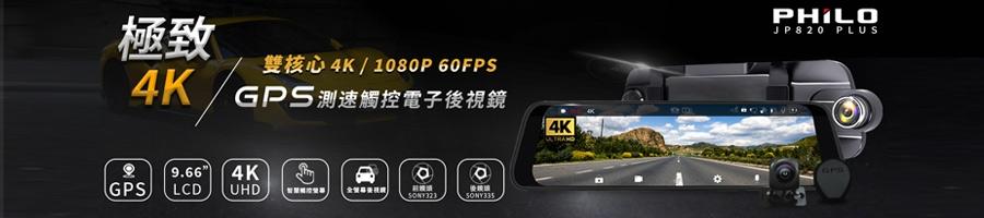 飛樂 JP820 Plus極致4K 1080P 60FPS 雙鏡頭GPS 測速觸控電子後視鏡行車記錄器
