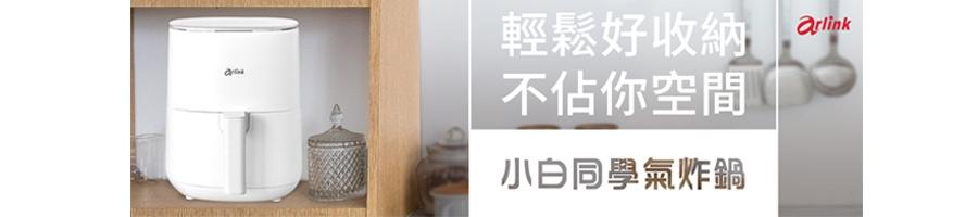 Arlink 小白同學 EB2505 氣炸鍋 陳熙鋒推薦