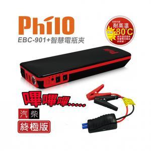 飛樂 Philo EBC-901 微電腦智慧電瓶夾進階版救車行動電源-汽柴油終極版
