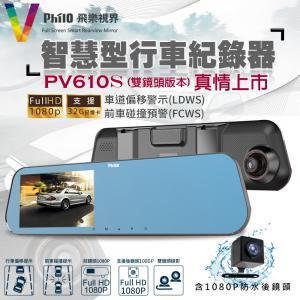 【飛樂 Philo 尊榮版】 PV610S 4.3吋 ADAS 安全預警前後1080P雙鏡頭智慧型行車紀錄器 搭贈16G高速卡