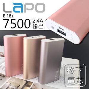 LAPO E-18 7500 mAh 迷你行動電源 (松下日本電芯)