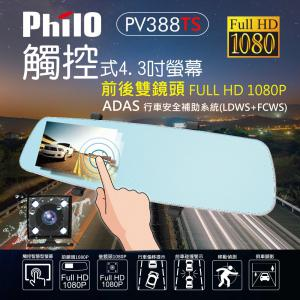 飛樂 PV388TS 手機觸感式螢幕 前後雙鏡1080P ADAS安全預警高畫質行車紀錄器 搭贈16G高速卡
