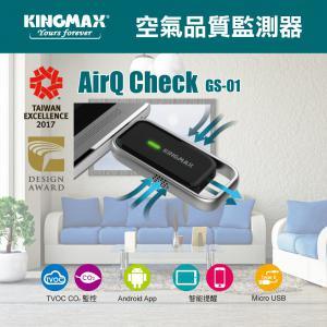 Kingmax AirQ Check 榮獲台灣精品獎 行動智慧空氣品質監測器 (Android 手機專用)