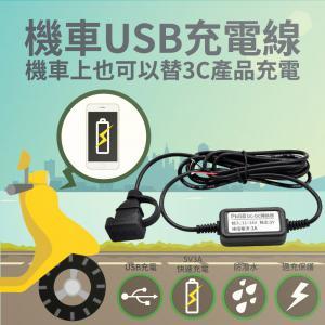 飛樂PU500機車防水USB充電座