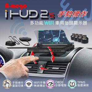 A-mego iHUD2s 手勢操作多功能6.2吋WiFi車用抬頭顯示器(行車電腦連線+胎壓偵測超值大全配)