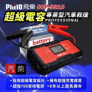飛樂 SCP-9310 汽柴油超級電容專業救車啟動電源(八年超長壽命)