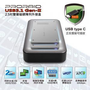 Probox USB 3.1 Gen-II 2.5吋 SATA RAID雙層硬碟外接盒 (typeC接頭) 電腦王阿達誠摯推薦