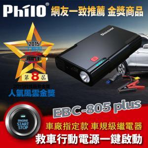 榮獲T客邦人氣獎 飛樂 Discover EBC-805 Plus 微電腦智慧型電瓶夾進階版 抗高溫80度C救車行動電源