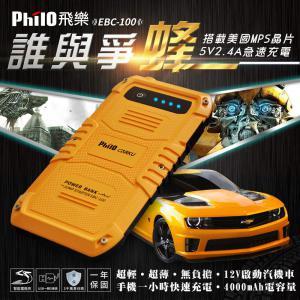 飛樂 EBC-100 大黃蜂 救車行動電源輕薄版