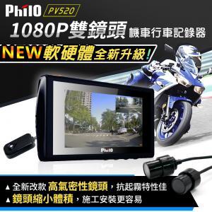 飛樂 PV520 雙鏡頭1080P 機車行車紀錄器【全新軟硬體升級版】 送防水套+16G