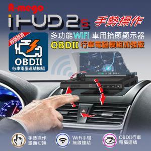 A-mego iHUD2s手勢操作多功能WiFi車用抬頭顯示器 OBDII 行車電腦模組加強版