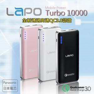 【LAPO】 LT-101S QC 3.0 10000mah 快充行動電源 (Panasonic電芯+台灣製造)