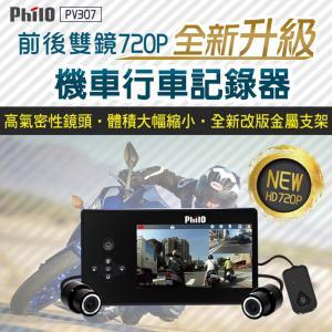 飛樂 PV307 前後雙鏡頭機車行車紀錄器 【全新硬體升級版】 ( 附贈防水套+16G) (2/28前 加贈市價$590 PU500機車防水USB充電座)