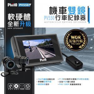 飛樂『PV550』灰鷹前後雙鏡WDR 1080P機車紀錄器  送16g (2/28前 加贈市價$990 PU800 充電支架)
