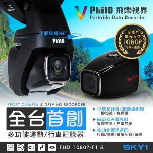 飛樂頂級SKY1聯詠晶片+Sony感光元件1080P 旋轉360度磁吸抽取式行車運動兩用紀錄器(送 16G)