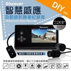 飛樂Discover DV220智慧感應自動錄影雙鏡頭機車行車紀錄器-DIY版 ( 附贈防水套+16G)