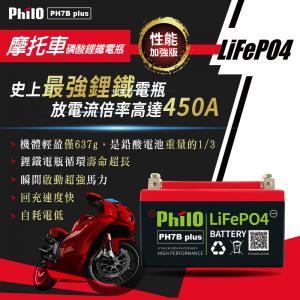 飛樂磷酸鋰鐵摩托車專用電瓶 (支援300cc以下重機車) 限搶購 贈PU500機車USB充電線