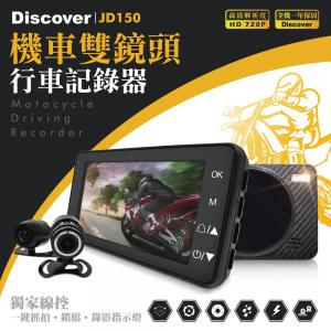Discover JD150 機車雙鏡行車紀錄器 搭贈16G