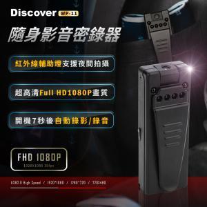 飛樂Discover 1080P高畫質 隨身影音密錄器(加贈32G)