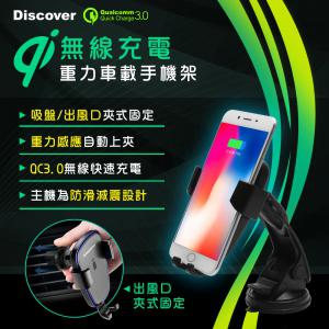 Discover PU300 無線快速充電車用重力連動手機架 (支援10W無線快充)