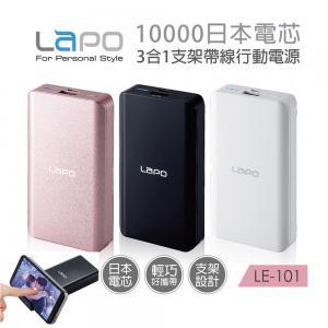 LAPO LE-101 10000mAh日本電芯3合一支架帶線行動電源(追劇神器)