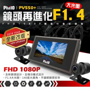 飛樂 PV550 Plus 1080P 升級F1.4大光圈 WDR雙鏡頭機車行車紀錄器 (限量加贈32G)