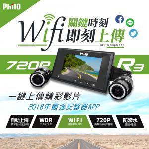 飛樂『R3』 Wi-Fi+APP 720P 雙鏡頭機車紀錄器 搭贈32G