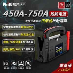 全新飛樂P63手提式專業版【12V汽柴油啟動電霸】