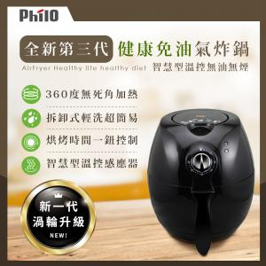 PHILO 飛樂 EC-106 全新第三代智慧型溫控無油無煙健康免油氣炸鍋 (業界唯一 三年保固)