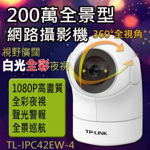 【TP-LINK】 H.265智能200萬全彩無線網路攝影機