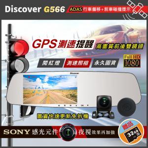 Discover G566 5吋 SONY感光元件 GPS測速ADAS安全預警 前後雙鏡行車紀錄器 (搭贈 32G高速卡)