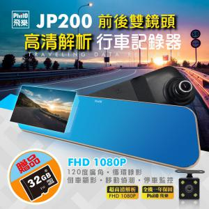飛樂 JP200雙鏡頭 防眩光4.3吋倒車顯影後視鏡型行車記錄器 贈32g