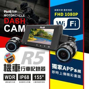 飛樂『R5』滄龍級雙鏡頂級 Wi-Fi+APP 1080P高畫質機車紀錄器 限量搭贈32G