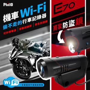 飛樂『E70』Wi-Fi 防盜 防水 單鏡頭機車行車紀錄器 搭贈32G
