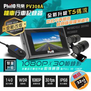全新飛樂【PV308A】TS碼流版 前後1080P機車紀錄器 加贈32G