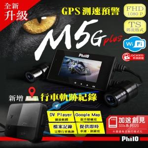 飛樂『M5G』黑豹 GPS測速預警+軌跡紀錄 TS秒錄 Wi-Fi 1080P機車紀錄器(贈32g)