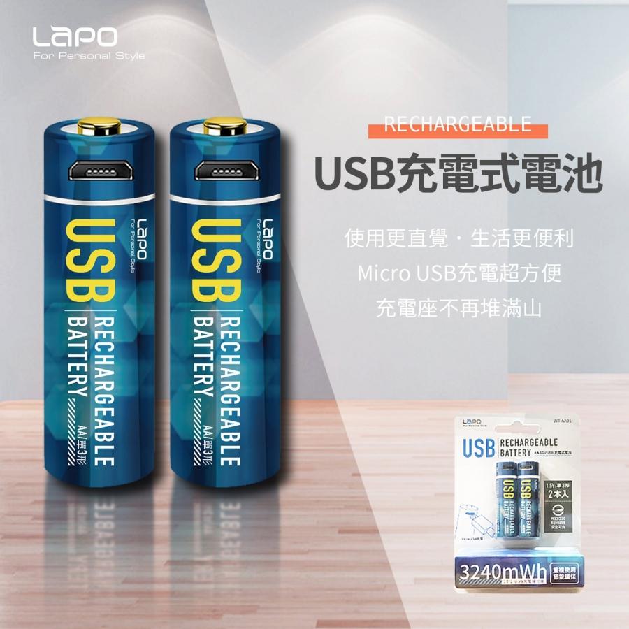 LAPO USB可充式3號鋰電池二入組(內含一對二充電線20cm)