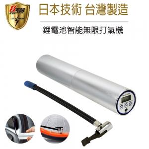 【日本KOTSURU】8馬赫 全自動智能充電式打氣機 - 全球最輕巧 台灣製造 (內附 家充/ 車充 兩用充電器)