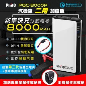 飛樂【PQC-8000P汽機車二用全配版】 QC 3.0快充 救車行動電源 (電瓶夾+機車救車線+收納包)