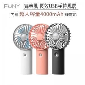FUNY 舞春風長效USB手持風扇 4000mAh 隨身電扇 USB充電 迷你風扇 充電小風扇 電風扇