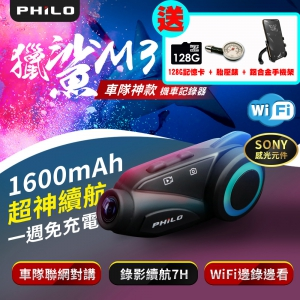 限量送三好禮【Philo 飛樂】M3獵鯊 1080P藍芽對講WiFi行車記錄器(128G+胎壓錶+鋁合金手機支架)