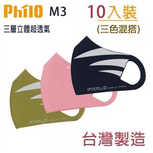 飛樂立體透氣三明治口罩(三色十入裝) 台灣製造