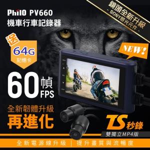 飛樂 『PV660』TS秒錄  60FPS SONY感光 1080P雙鏡頭機車行車紀錄器 (限量搭贈U3 64G高速卡)