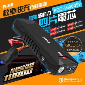 飛樂 PQC-16000SP 汽/柴油救車快充行動電源(限量搭贈QC3.0快充器)