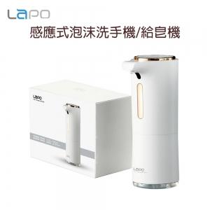 LAPO 自動感應式泡沫洗手機/給皂器