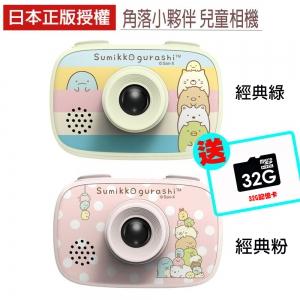 角落小夥伴日本正版授權-童趣數位相機 (經典綠 / 經典粉) 送32g記憶卡